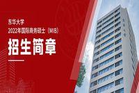 东华大学2022年国际商务硕士(MIB)招生简章