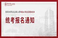 【2022统考报名通知】东华大学旭日工商管理学院MBA/非全日制MEM入学指南
