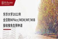 东华大学2022年全日制MPAcc/MEM/MF/MIB接收推免生预申请