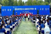 对外经贸大学国际商学院2021级新生开学第一课——鹏北海,凤朝阳,扬帆振铎又远航