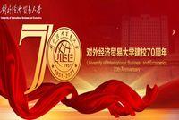 对外经贸大学MPAcc|UIBE全球贸易治理论坛暨建校70周年庆祝大会隆重举行