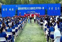 对外经贸大学MPAcc | 国际商学院2021级新生开学第一课