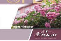 对外经贸大学2022年审计硕士(MAud)招生简章