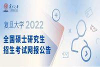 复旦大学2022年全国硕士研究生招生考试网报公告