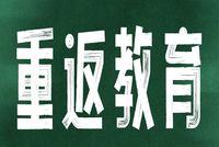 复旦大学EMBA刘京海:重返教育,让每个孩子成为负责任的成功者