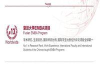 《金融时报》全球EMBA排名出炉,复旦大学EMBA多项指标位居中文项目第一