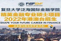 复旦泛海国金精英金融专业硕士EMF项目2022级港澳台地区线上招生宣讲会精彩回顾