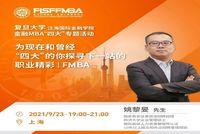"""【复旦FMBA活动报名】为现在和曾经在""""四大""""的你探寻下一站的职业精彩"""
