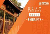 复旦泛海国金FMBA项目2022级港澳台地区招生简章