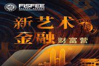 复旦泛海国际金融学院 | 拥抱数字艺术投资热潮,《新艺术金融财富营》热招中