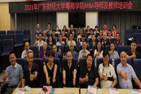广东财经大学顺利举办MBA导师与任课教师培训会