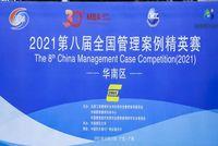 广东财经大学MBA   我院荣获第八届全国管理案例精英赛华南区季军