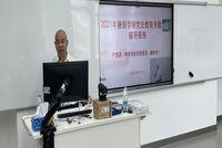 我院党委组织开展暑期线上专题党课   广东财经大学MBA