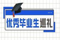 广东工业大学MBA优秀毕业生巡礼