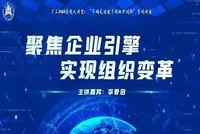 广东工业大学MBA睿德大讲堂活动预告|聚焦企业引擎,实现组织变革