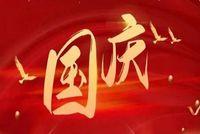 广东工业大学MBA | 盛世中华,举国同庆!