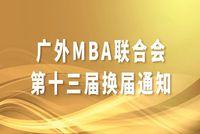 【扬帆正起时】广东外语外贸大学MBA联合会第十三届换届通知