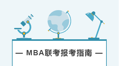 """一""""研""""为定!2022桂林电子科技大学MBA网报指南"""