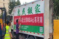 桂电温度、桂电担当 | MBA河南同学会抢险救灾侧记