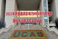 2021年中国最具影响力MBA排行榜发布,中国科学院大学经管学院名列前五!