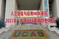"""人工智能与应用国科大MBA荣获2021年""""中国MBA最具特色项目"""""""