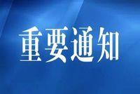 关于再次增设中国科学院大学2022年入学MBA考生提前面试场次(11月13日)的通知