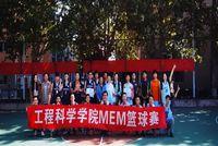 """中国科学院大学""""MEM第二届篮球赛""""  在玉泉路校区成功举行"""