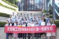 哈尔滨工业大学EMBA2021级一班(深圳班)开班仪式成功举行