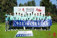 哈工大EMBA高尔夫球队顺利通过2021第二十二届中国商学院高尔夫联盟华北区预选赛