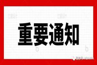 海南MBA   2022全国研究生考试报名网上确认时间:10月30日-11月3日