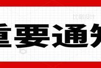 海南大学MBA | 海南省2022年全国硕士研究生招生考试报名工作公告