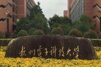 【网报指南】2022年杭州电子科技大学MBA/MEM联考网报指南