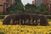 杭州电子科技大学管理学院2021年博士后招聘公告