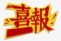 """河海大学MBA喜报!袁猛老师开发的案例入选""""第十二届全国百篇优秀管理案例"""""""