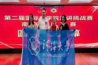 """河海大学MBA21级董莉莉同学荣获""""国演赛""""南京赛区二等奖"""