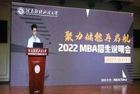 河南财大MBA在校生分享   刘昊:走进财大  蜕变人生