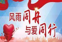 河南财经政法大学黄河商学院向新乡卫辉捐赠救灾物资