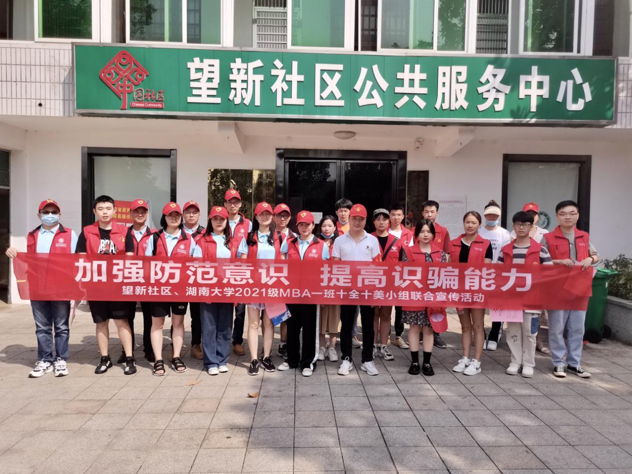 湖南大学2021级MBA一班开展防范电信诈骗公益活动