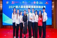 湖南大学MBA晋级第八届全国管理案例精英赛总决赛