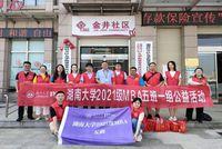 湖南大学2021级MBA五班开展关爱失孤老人公益活动