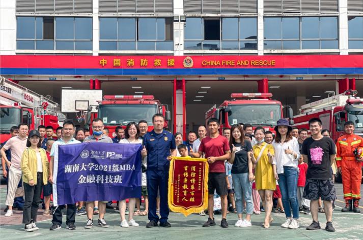湖南大学2021级MBA金融科技班举办消防安全公益亲子活动
