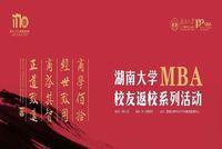 110周年院庆 | 湖南大学MBA举行校友返校系列活动