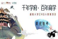 2022学无止境 | 欢迎报考湖南大学高级工商管理硕士(EMBA)项目