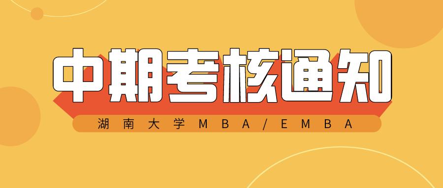 湖南大学MBA2021年度第四次中期考核通知