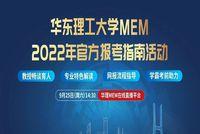 2022华理MEM报考 | 9月25日华东理工大学MEM官方报考活动预约