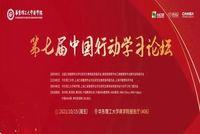 助推组织数字化转型!第七届中国行动学习论坛10月15日举办 | 华东理工MEM