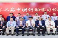 华东理工大学MEM | 第七届中国行动学习论坛在华东理工大学召开