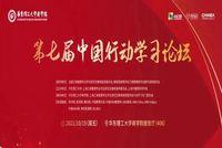 华东理工大学MEM | 议程公布!第七届中国行动学习论坛邀您一同聚焦组织数字化转型之路