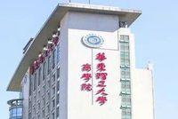 华东理工MPAcc | 2021年度教育部人文社会科学研究一般项目立项6项