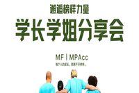 华东理工大学MPAcc活动预告 | 学长学姐研途分享会